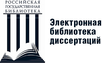 Digital Dissertations Library of the Russian State Library